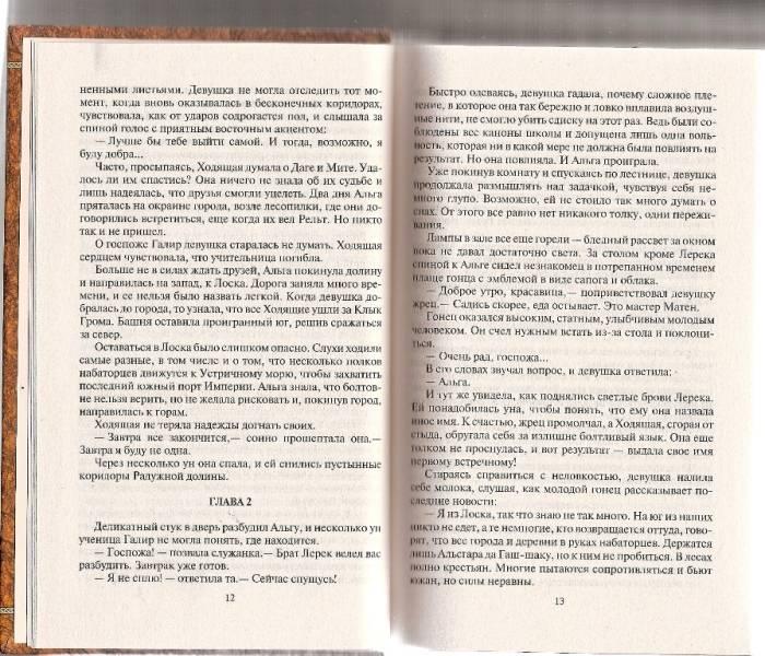 Иллюстрация 11 из 11 для Искра и ветер - Алексей Пехов | Лабиринт - книги. Источник: Печорина  Александра Игоревна