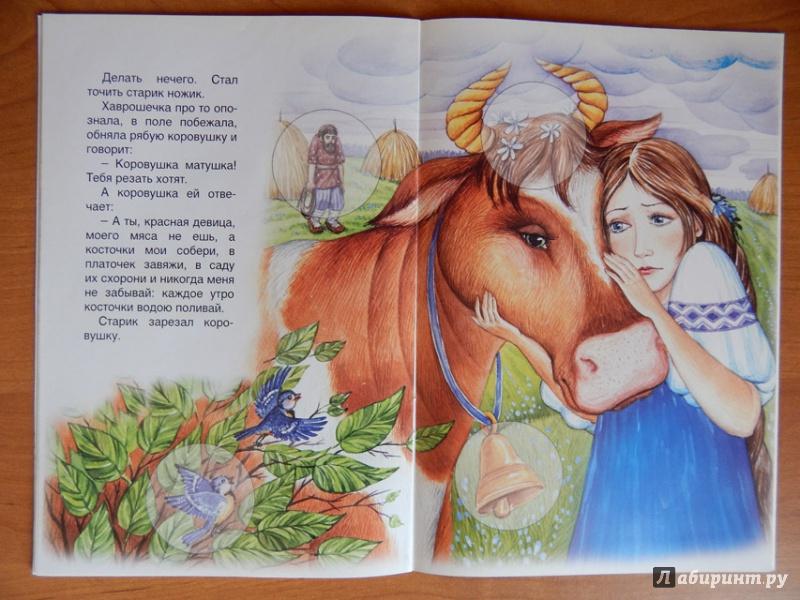 Иллюстрация 19 из 32 для Хаврошечка | Лабиринт - книги. Источник: Мелкова  Оксана