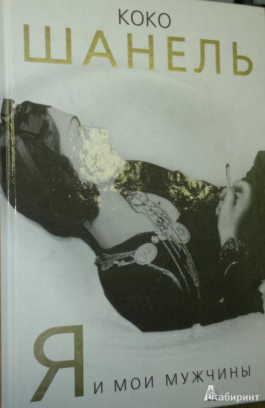 Иллюстрация 1 из 6 для Коко Шанель. Я и мои мужчины - Софья Бенуа | Лабиринт - книги. Источник: Леонид Сергеев