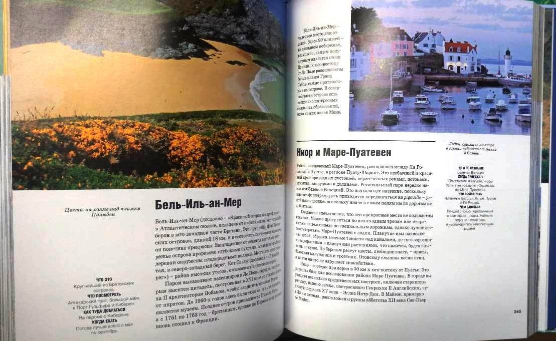 Иллюстрация 3 из 3 для 501 уголок дикой природы, который надо посетить - Бэкхаус, Фогарти, Туссен | Лабиринт - книги. Источник: Романова  Матильда