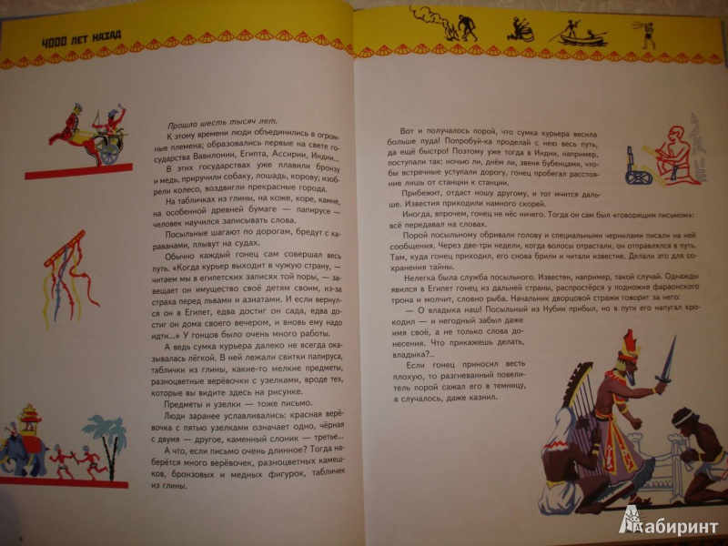 Иллюстрация 16 из 50 для Вести приходят так - Аскольд Шейкин   Лабиринт - книги. Источник: Сорокина  Лариса