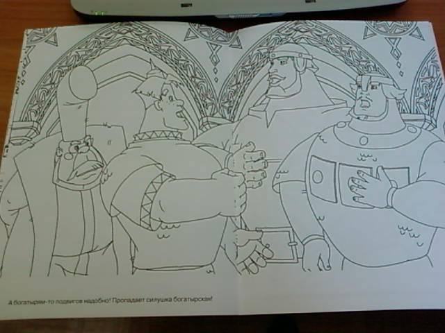 полотна картинки раскраски три богатыря и шамаханская царица старых