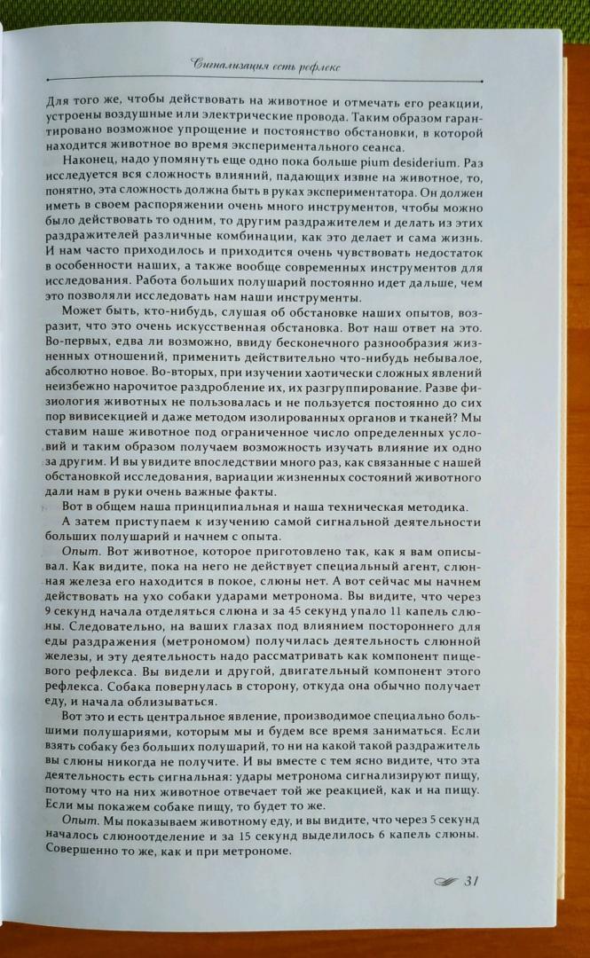 Иллюстрация 9 из 24 для Лекции о работе больших полушарий головного мозга - Иван Павлов | Лабиринт - книги. Источник: Петроченко Дмитрий