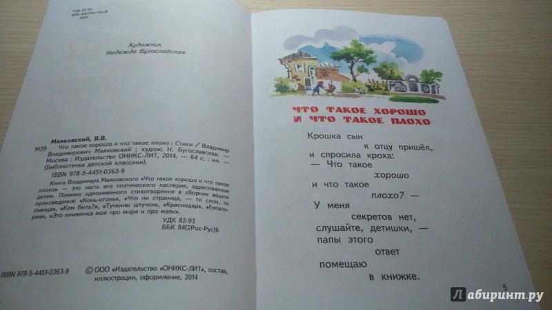 Иллюстрация 3 из 29 для Что такое хорошо и что такое плохо - Владимир Маяковский | Лабиринт - книги. Источник: Star!