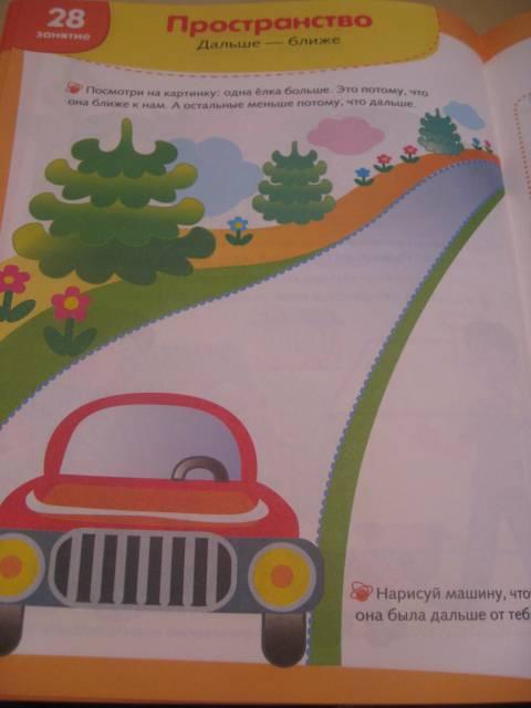 Иллюстрация 20 из 50 для Я учусь считать. Рабочая тетрадь. 3+ - Т. Давыдова | Лабиринт - книги. Источник: Ириночка
