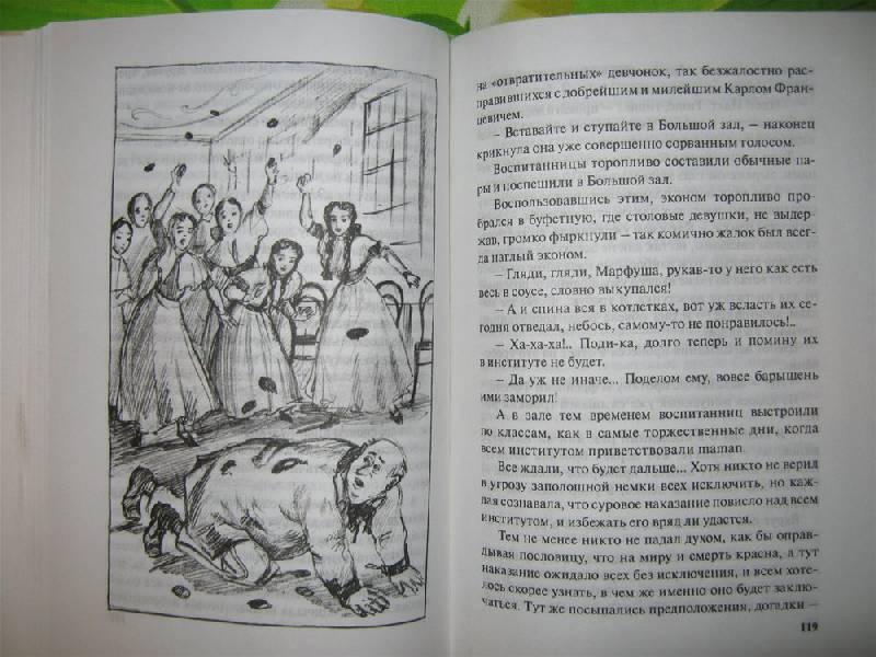 Иллюстрация 4 из 10 для Парфетки и мовешки - Татьяна Лассунская-Наркович | Лабиринт - книги. Источник: Дейзи