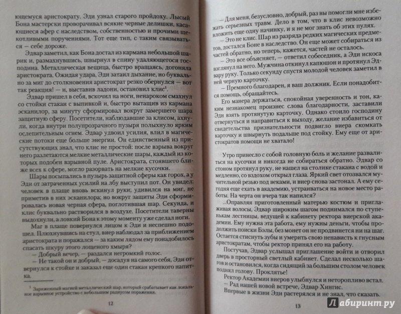 Иллюстрация 6 из 37 для Пленница. В оковах магии - Марьяна Сурикова | Лабиринт - книги. Источник: Katty