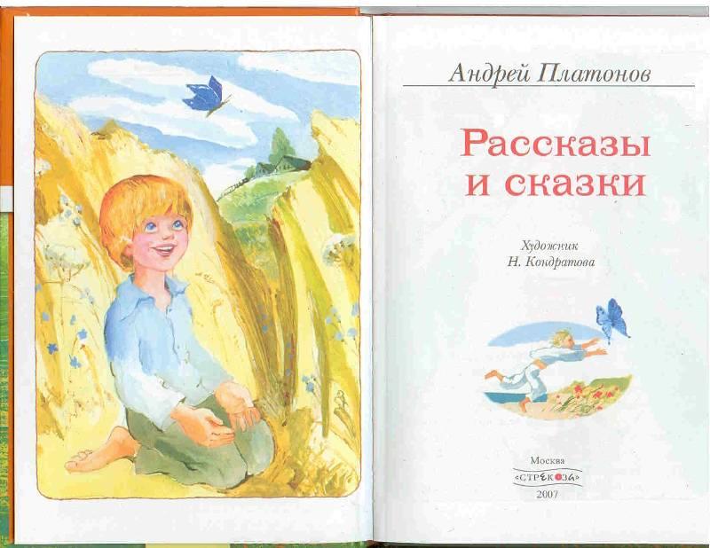 Иллюстрация 1 из 15 для Рассказы и сказки - Андрей Платонов | Лабиринт - книги. Источник: Тярионнакуби
