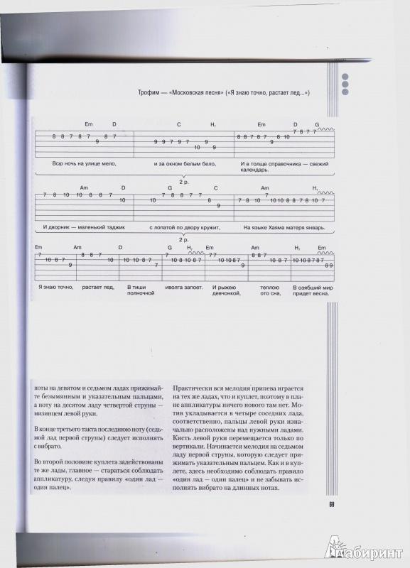 Иллюстрация 3 из 7 для Песенник гитариста  с обучающими треками (+СD) - Дмитрий Агеев | Лабиринт - книги. Источник: Сидоряко  Наталия Александровна