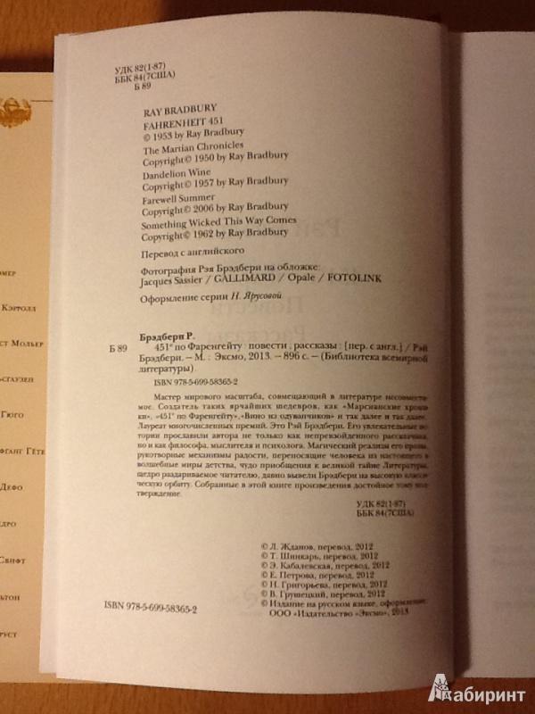Иллюстрация 14 из 24 для 451' по Фаренгейту. Повести. Рассказы - Рэй Брэдбери | Лабиринт - книги. Источник: terramisu