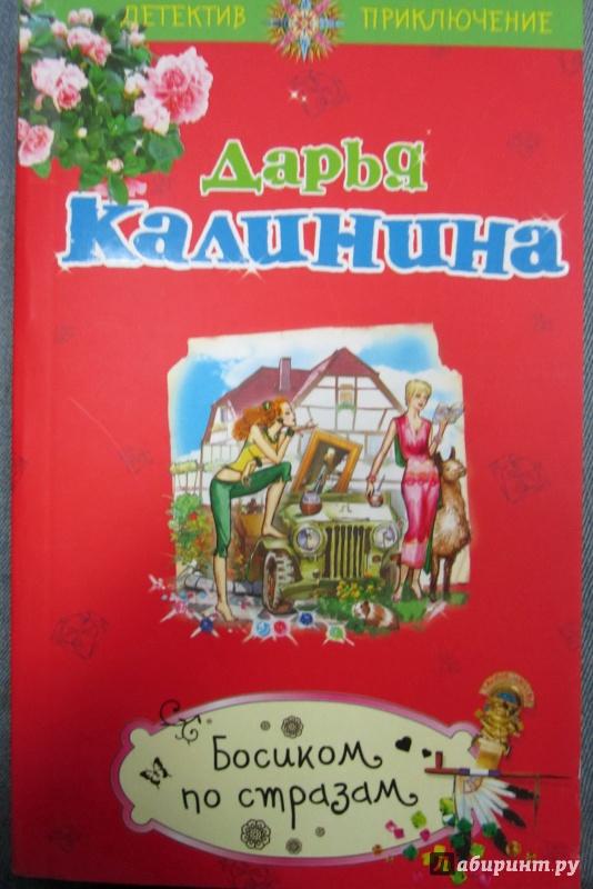 Иллюстрация 1 из 6 для Босиком по стразам - Дарья Калинина | Лабиринт - книги. Источник: Елизовета Савинова