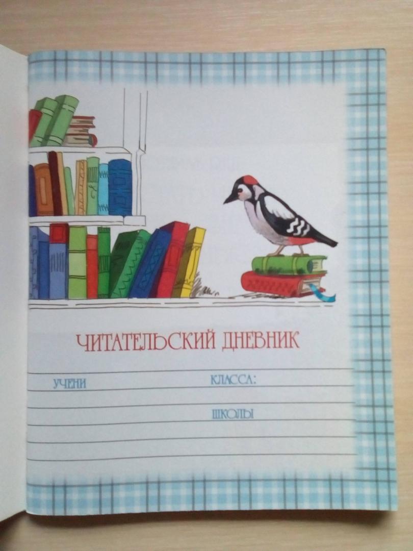Картинки для дневника чтения
