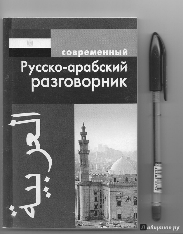 Перевод с картинки арабский на русский