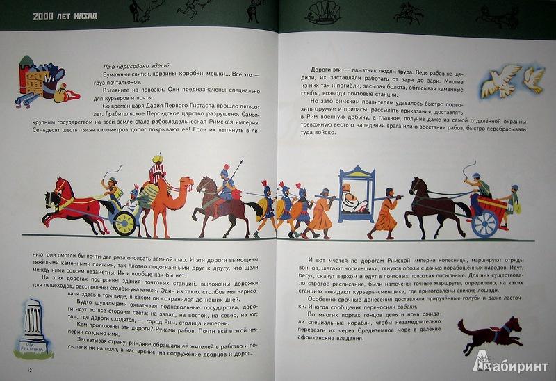 Иллюстрация 23 из 50 для Вести приходят так - Аскольд Шейкин | Лабиринт - книги. Источник: Трухина Ирина