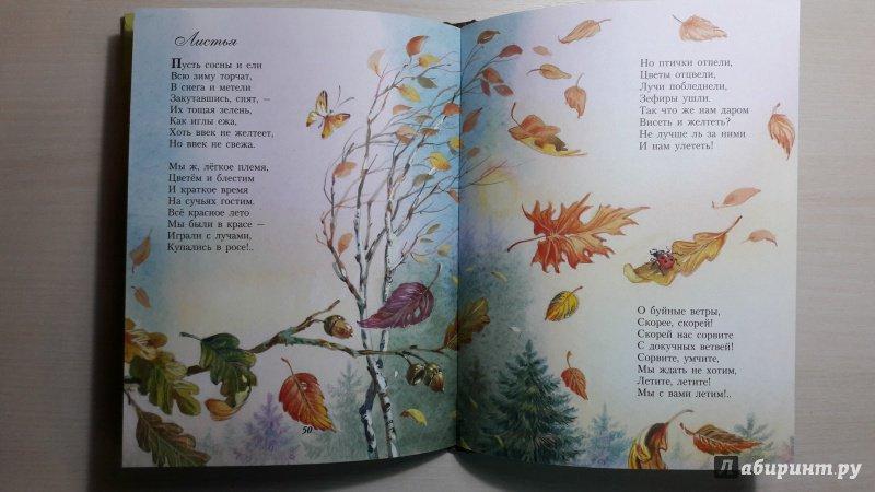 рисунки к стихотворению листок тютчев идти бой пятью