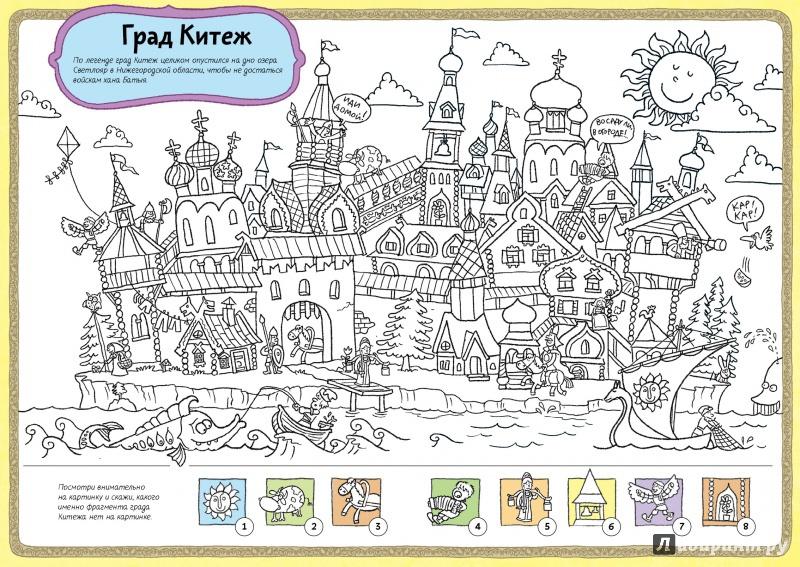 иллюстрация 10 из 43 для карты россии раскраска рисовалка