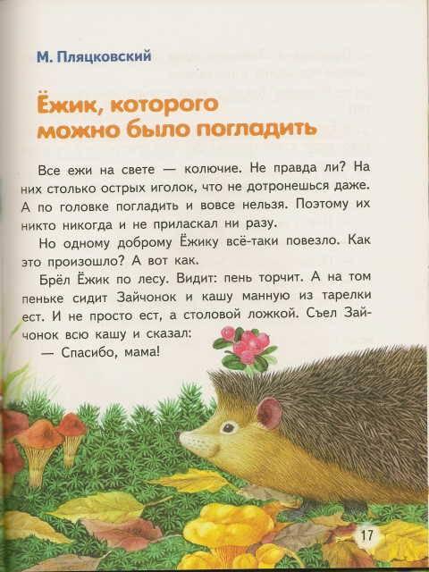 Иллюстрация 8 из 18 для Читаем сами. Разговоры животных - Е. Позина | Лабиринт - книги. Источник: _Елена_