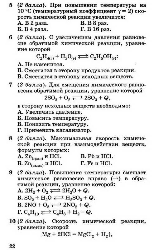 Химия габриелян контрольные работы 11 752