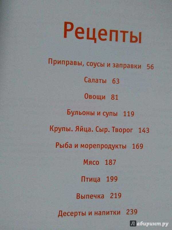 Иллюстрация 7 из 11 для Ем, бегу, живу! - Юлия Высоцкая   Лабиринт - книги. Источник: Кавелич  Юлия