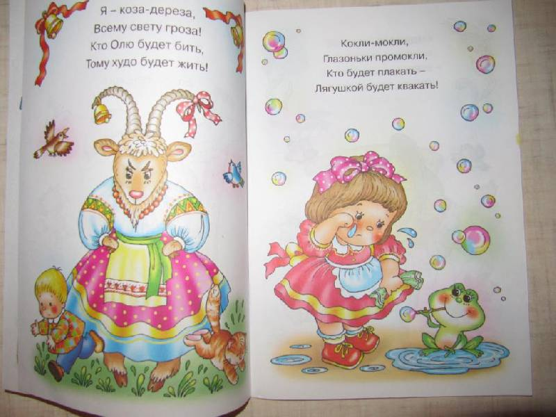 Иллюстрация 17 из 17 для Потешки: Кокли-мокли. Утешаем | Лабиринт - книги. Источник: Мурка