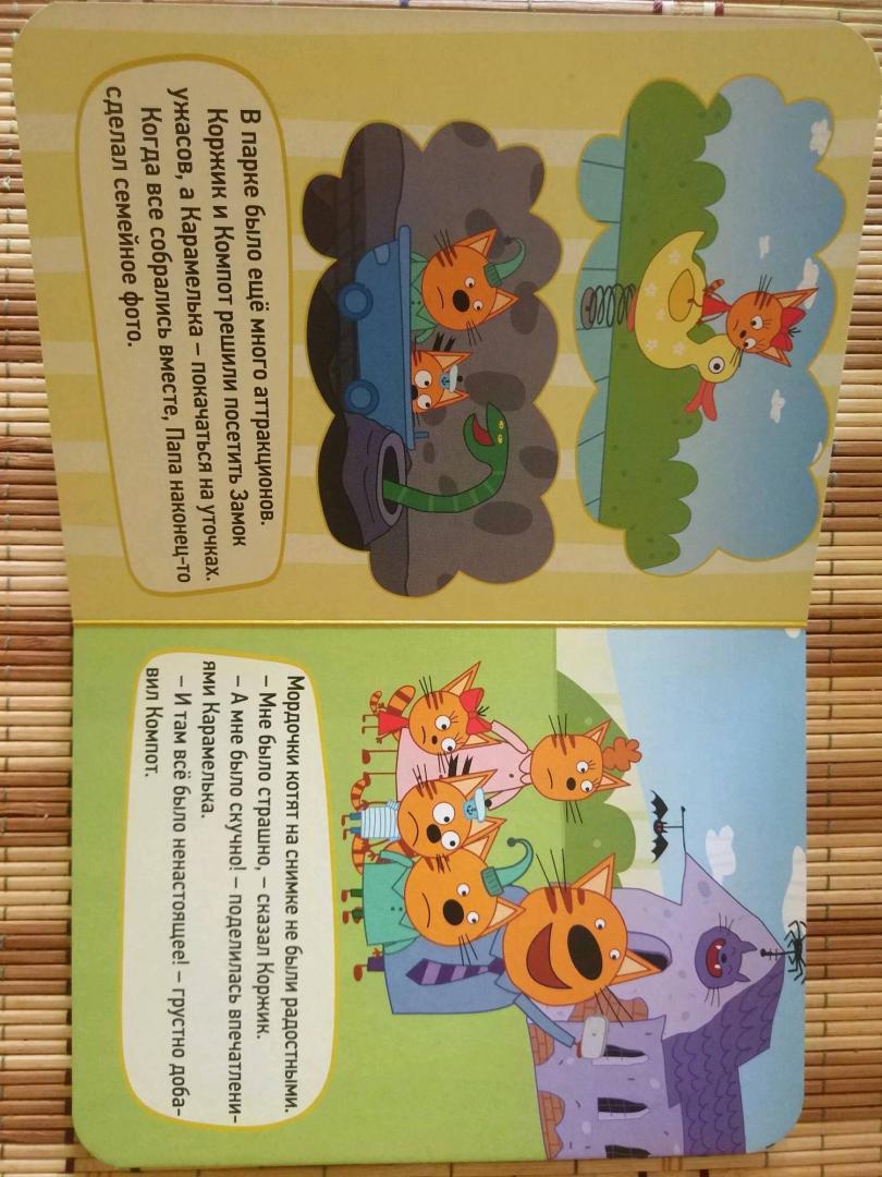 Иллюстрация 4 из 18 для Три кота. Аттракционы | Лабиринт - книги. Источник: Лабиринт