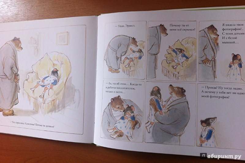 Иллюстрация 8 из 34 для Потеря. Фотография на память - Габриэль Венсан   Лабиринт - книги. Источник: Лабиринт