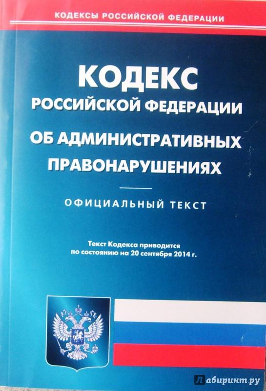 Иллюстрация 1 из 5 для Кодекс Российской Федерации об административных правонарушениях по состоянию на 20 сентября 2014 г   Лабиринт - книги. Источник: Соловьев  Владимир