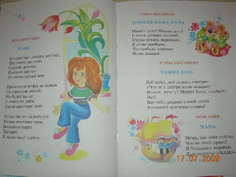 Стихи для детей мамам к 8 марта