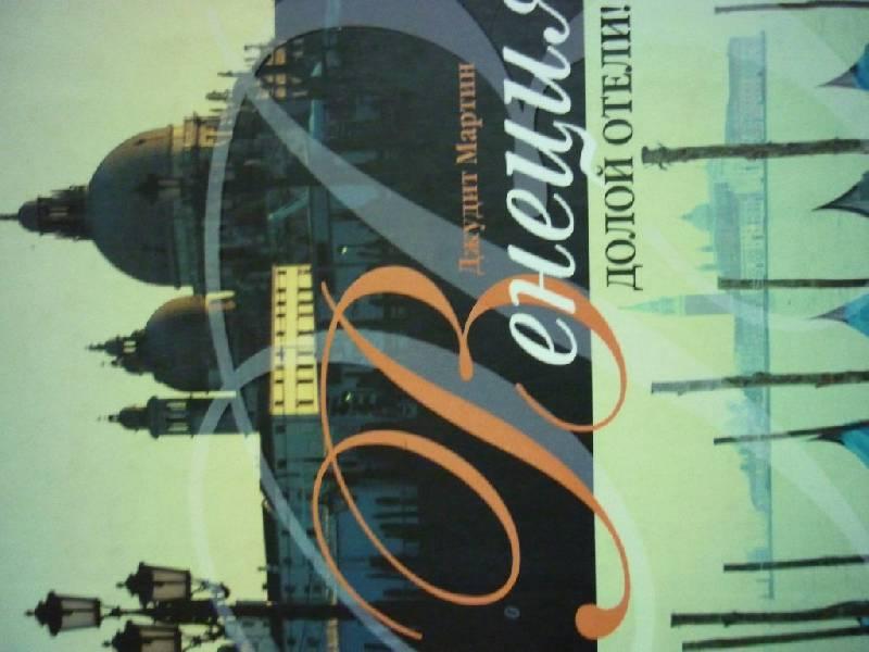 Иллюстрация 5 из 8 для Венеция. Долой отели! - Джудит Мартин   Лабиринт - книги. Источник: ilnar1771