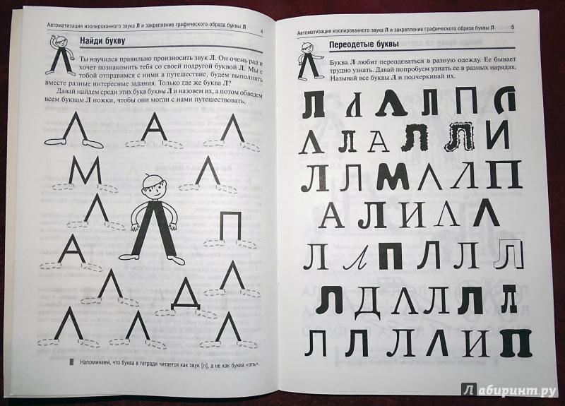 Иллюстрация 8 из 23 для Приключения Л. Логопедические игры - Баскакина, Лынская | Лабиринт - книги. Источник: nata_romina
