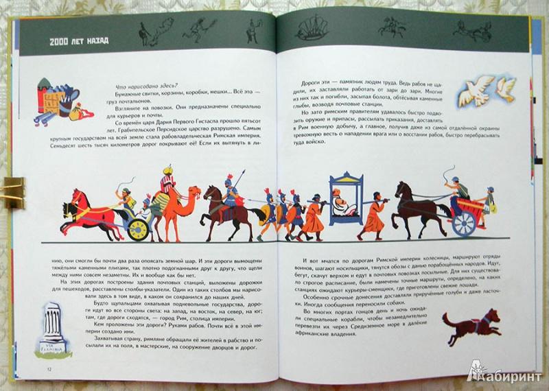 Иллюстрация 38 из 50 для Вести приходят так - Аскольд Шейкин   Лабиринт - книги. Источник: Раскова  Юлия