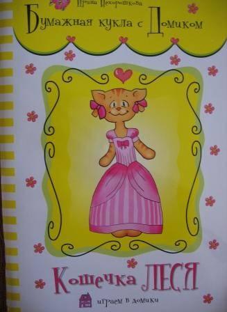Иллюстрация 2 из 10 для Бумажная кукла с домиком. Кошечка Леся | Лабиринт - книги. Источник: Д@н@я