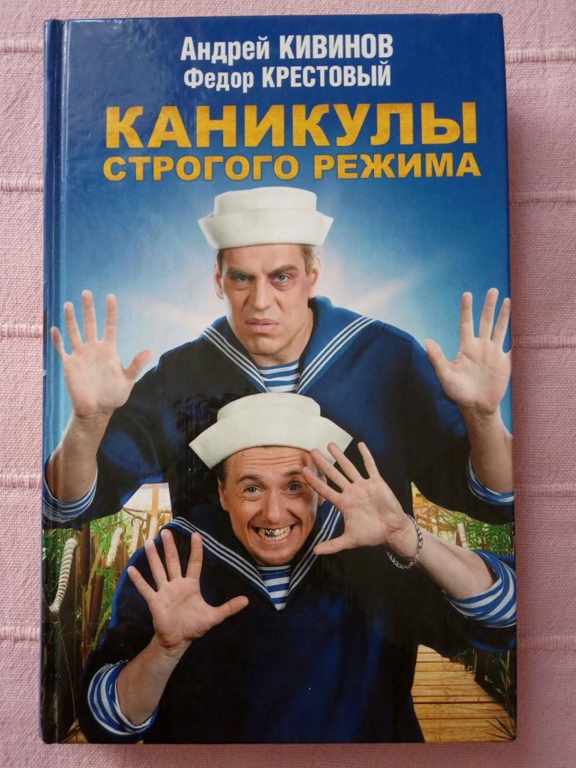 Иллюстрация 2 из 8 для Каникулы строгого режима - Кивинов, Крестовый | Лабиринт - книги. Источник: Меркулова Ольга