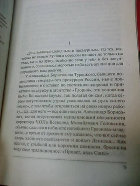 Иллюстрация 3 из 5 для Цена любви - Фридрих Незнанский | Лабиринт - книги. Источник: lettrice