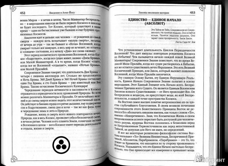 Иллюстрация 4 из 5 для Великие тайны Космоса. Космические легенды Востока. Введение в Агни-Йогу - Стяпонас Стульгинскис   Лабиринт - книги. Источник: Jane Alt