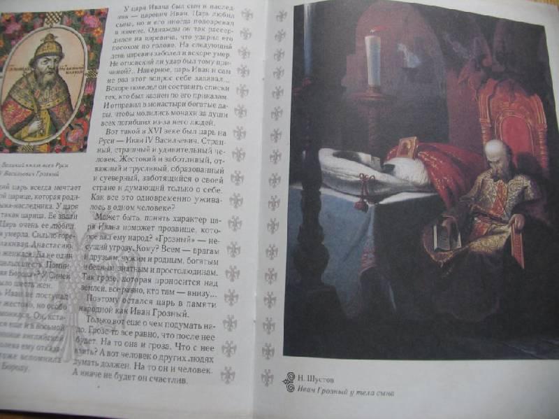 Иллюстрация 3 из 3 для Иван - грозный царь - Мария Мартиросова   Лабиринт - книги. Источник: ВВС