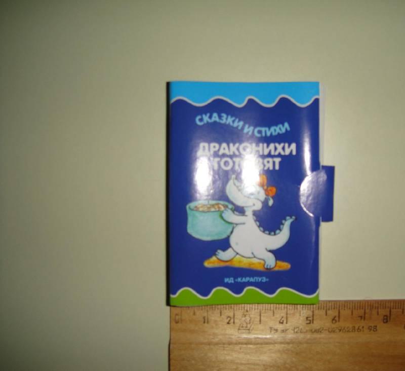Иллюстрация 3 из 18 для Снежный дракон. Мой маленький книжный шкаф на 4 книжки - Моравская, Волкова, Соловьева | Лабиринт - книги. Источник: Ч  Анастасия