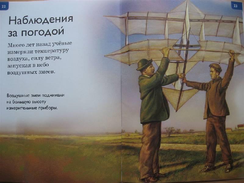Иллюстрация 19 из 29 для Климат - Дениз Райан | Лабиринт - книги. Источник: Юта