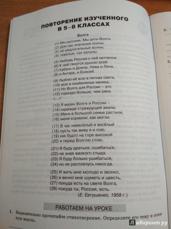 Иллюстрация 2 из 9 для Русский язык. 9 класс. Работаем с текстом на уроке и дома. ФГОС - Шубукина, Клевцова   Лабиринт - книги. Источник: Шубукина  Лика