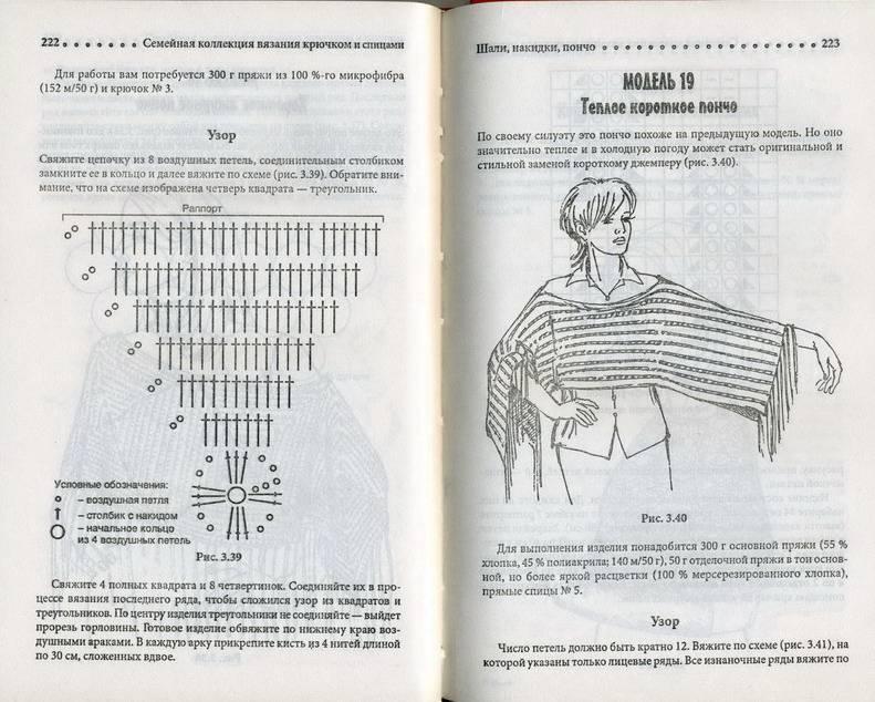 Иллюстрация 6 из 24 для Шали, пончо, накидки | Лабиринт - книги. Источник: Machaon