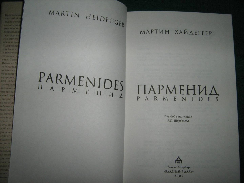 Иллюстрация 9 из 13 для Парменид - Мартин Хайдеггер | Лабиринт - книги. Источник: Савраска