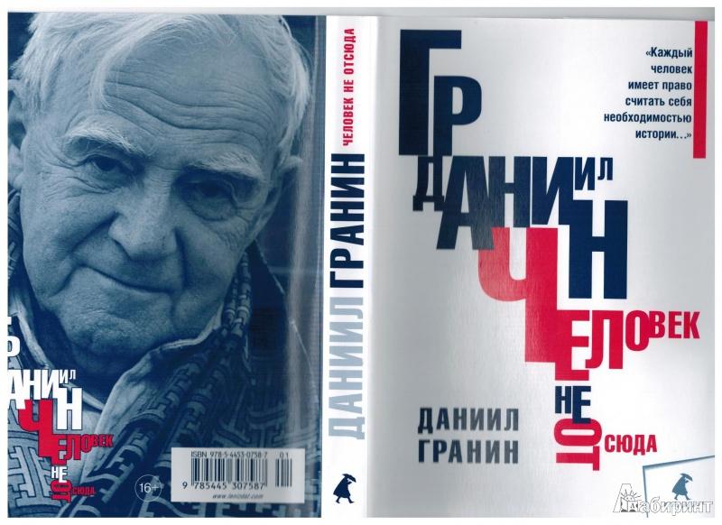 Картинка гранин и его книги