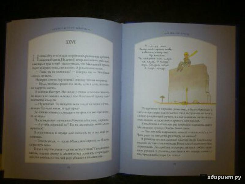 Иллюстрация 21 из 100 для Маленький принц - Антуан Сент-Экзюпери   Лабиринт - книги. Источник: Юлия