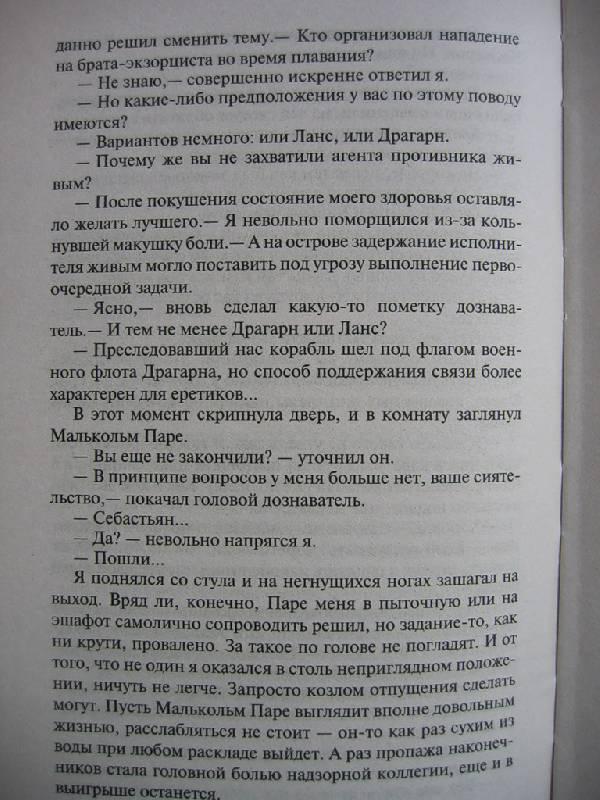 Иллюстрация 6 из 18 для Жнец - Павел Корнев | Лабиринт - книги. Источник: Костина  Светлана Олеговна