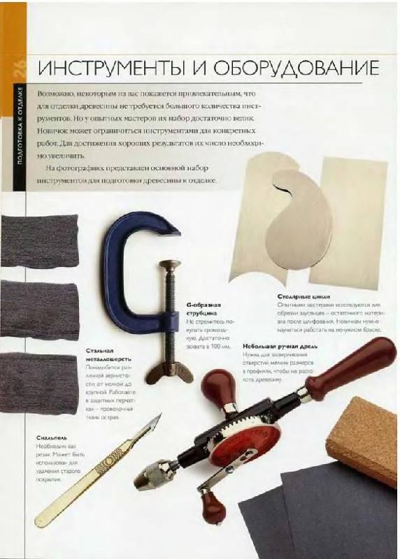 Иллюстрация 27 из 38 для Отделка древесины. Иллюстрированное руководство - Мик Аллен | Лабиринт - книги. Источник: Юта