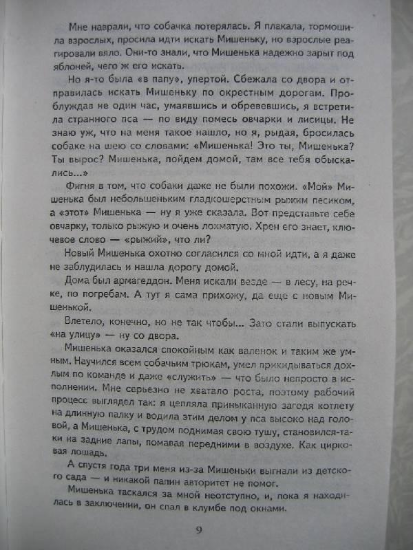 Иллюстрация 11 из 11 для Вернуться по следам - Глория Му | Лабиринт - книги. Источник: Костина  Светлана Олеговна