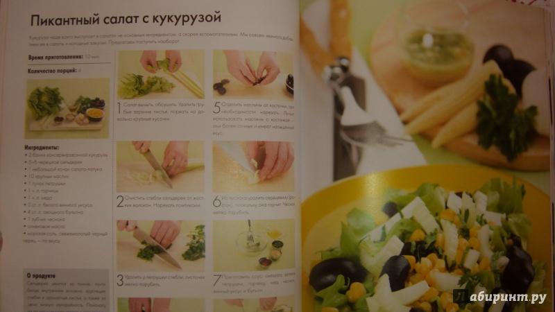 Иллюстрация 5 из 52 для Салаты - Раиса Савкова | Лабиринт - книги. Источник: Olla-la