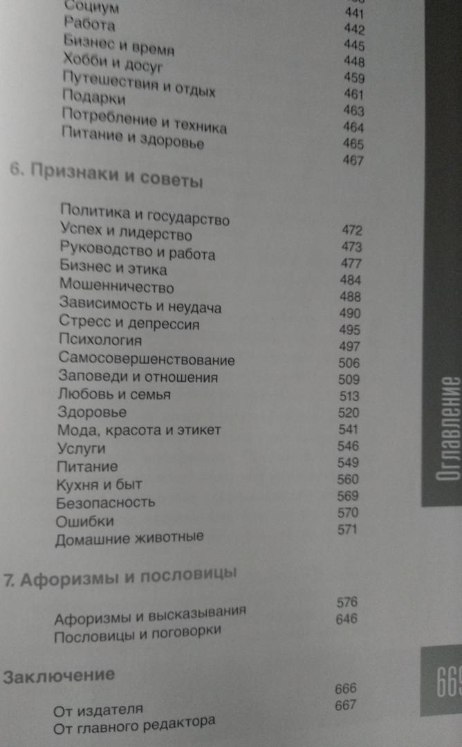 Иллюстрация 13 из 14 для Самая книга - Сергей Саркисян | Лабиринт - книги. Источник: Ифигения