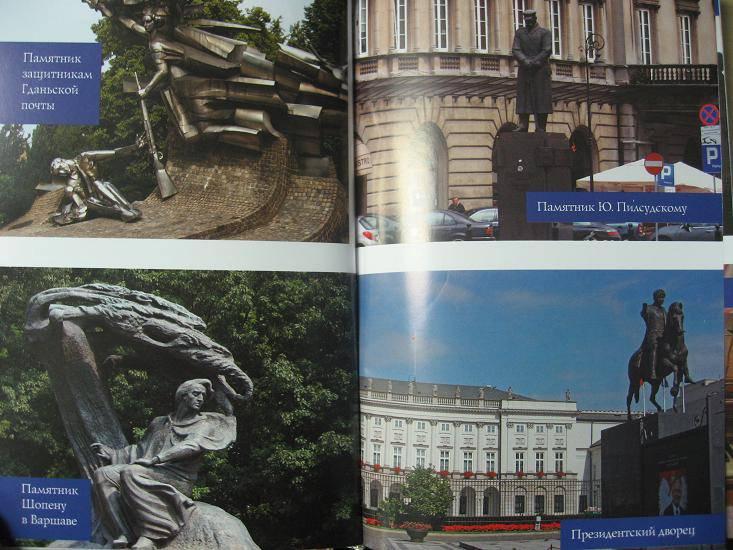 Иллюстрация 29 из 32 для Польша. Тысячелетнее соседство - Евгений Крушельницкий   Лабиринт - книги. Источник: Krofa