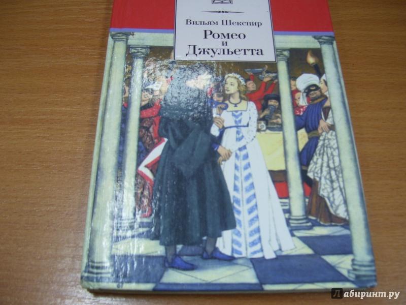 Иллюстрация 7 из 20 для Ромео и Джульетта - Уильям Шекспир | Лабиринт - книги. Источник: КошкаПолосатая